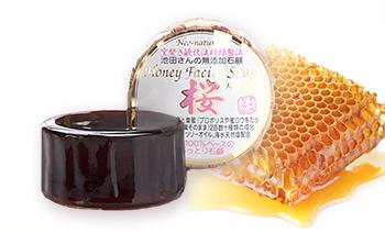 ハニーフェイシャルソープ桜
