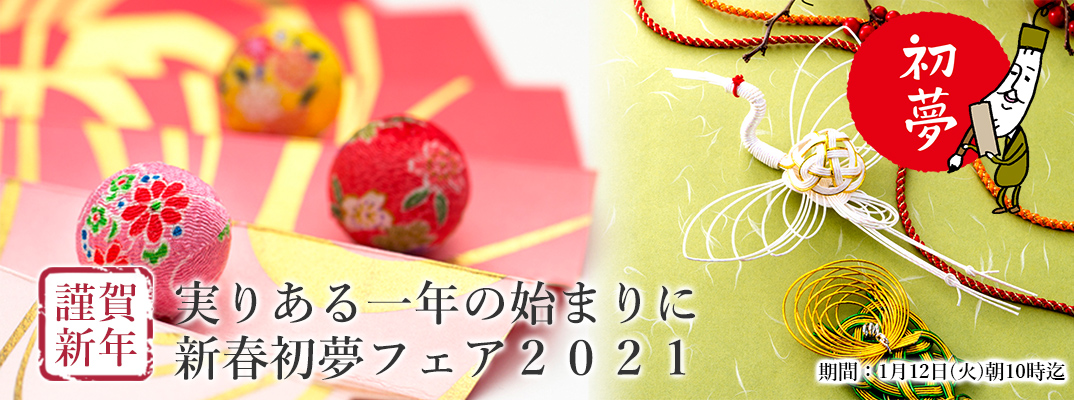 新春初夢フェア2021開催中