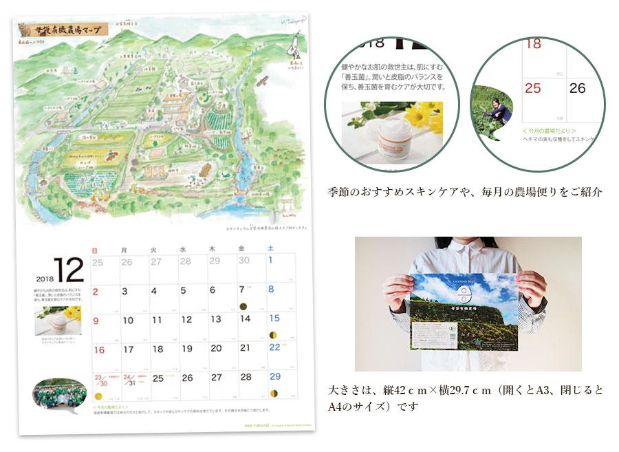 カレンダーイメージ詳細
