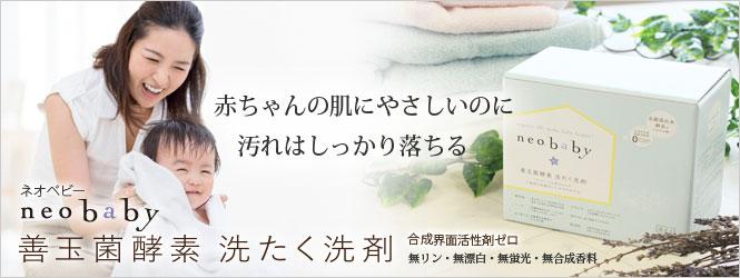 善玉菌酵素洗剤 酵素洗剤 neobaby 赤ちゃん 敏感肌 洗たく石けん 第3のエコ洗剤