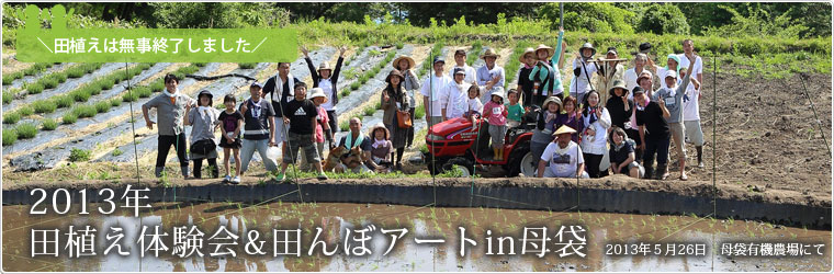 母袋有機農場 2013年田んぼアート 田植え体験会のお知らせ 岐阜県郡上市