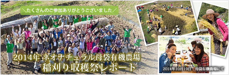 母袋有機農場 2013年稲刈り体験会 岐阜県郡上市