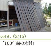 100年前の木材