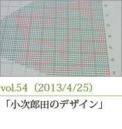 小次郎伝のデザイン