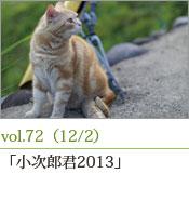 小次郎2013