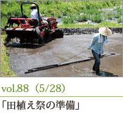田植え祭の準備