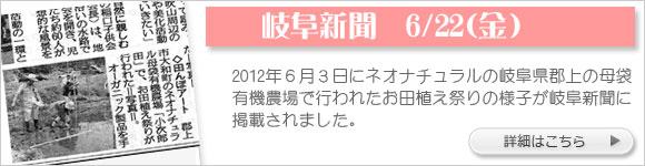 岐阜新聞に紹介されました。