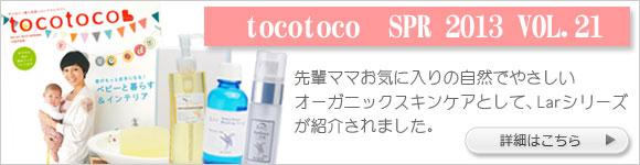 tocotocoに紹介されました。