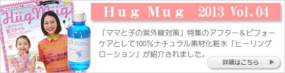 HugMugに紹介されました。