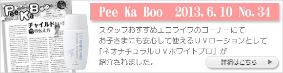 Pee Ka Booに紹介されました。