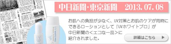 中日新聞・東京新聞に紹介されました。