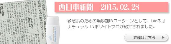 西日本新聞でご紹介いただきました