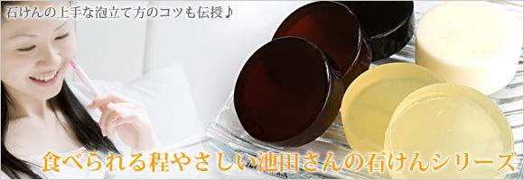 石鹸の上手な泡立て方のコツも伝授♪ 食べられる程やさしい池田さんの石鹸シリーズ