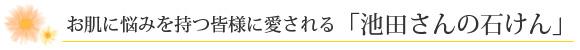 お肌に悩みを持つ皆様に愛される「池田さんの石鹸」