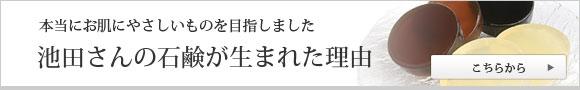 池田さんの石けんが生まれた理由