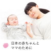 日本の赤ちゃんとママのために