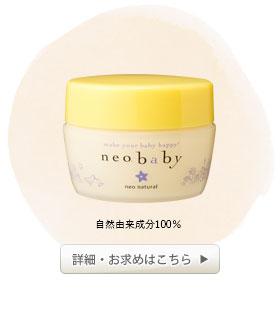 neobabyニコリベビークリーム