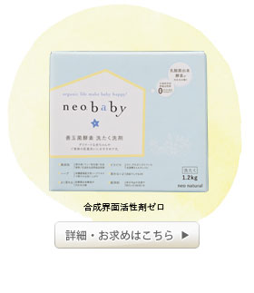 eobaby 善玉菌酵素洗剤