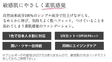 敏感肌にやさしく素肌感覚 一色で日本人8割に対応 UV カット<SPF PA++> 潤いツヤ一日持続 同時にエイジングケア