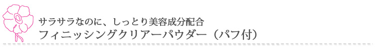 サラサラなのに、しっとり美容成分配合babu-フィニッシングクリアーパウダー パフ付 14g 4,300円(本体)リフィル3,700円(本体)