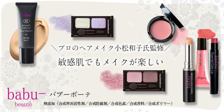 小松和子プロデュース babu- バブー