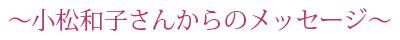 babu- <バブー>開発者 小松和子さんからのメッセージ