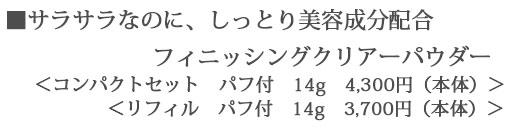 babu-フィニッシングクリアーパウダー パフ付 14g 4,300円(本体)リフィル3,700円(本体)