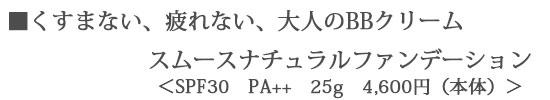 babu- <バブー> スムースナチュラルファンデーション SPF30 PA++ 25ml 4,600円(本体)