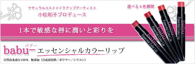 小松和子プロデュース babu- バブー 進化型ナチュラルコスメ リップメイクシリーズ