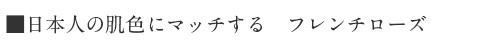 日本人の肌色にマッチするフレンチローズ