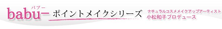 babu- バブー ポイントメイクシリーズ