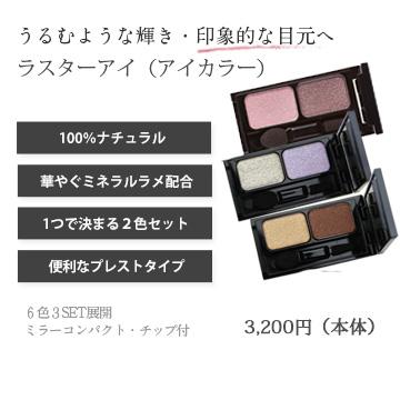 うるむような輝き印象的な目元へ ラスターアイ3,200円(本体)