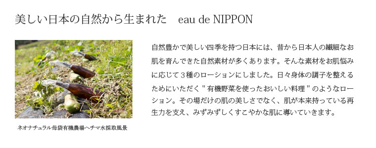 肌においしい日本の植物水