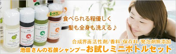 池田さんの石鹸シャンプーお試しミニボトルセット