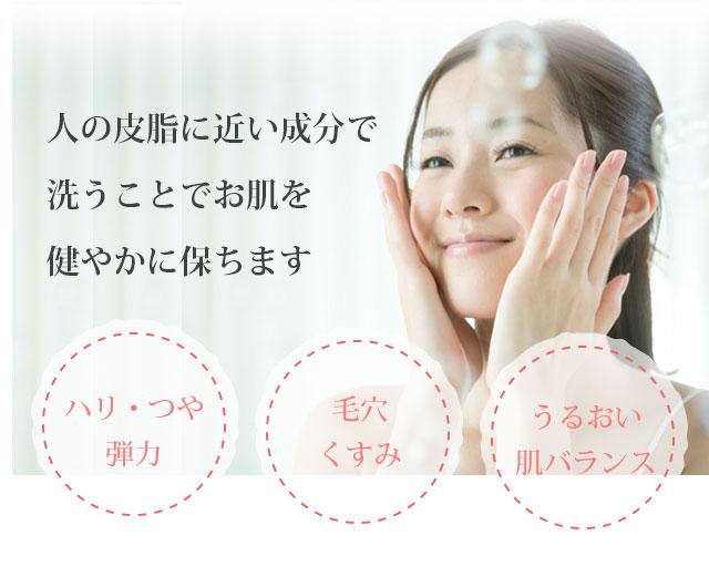 人の皮脂に近い成分で洗うことでお肌を健やかに保ちます
