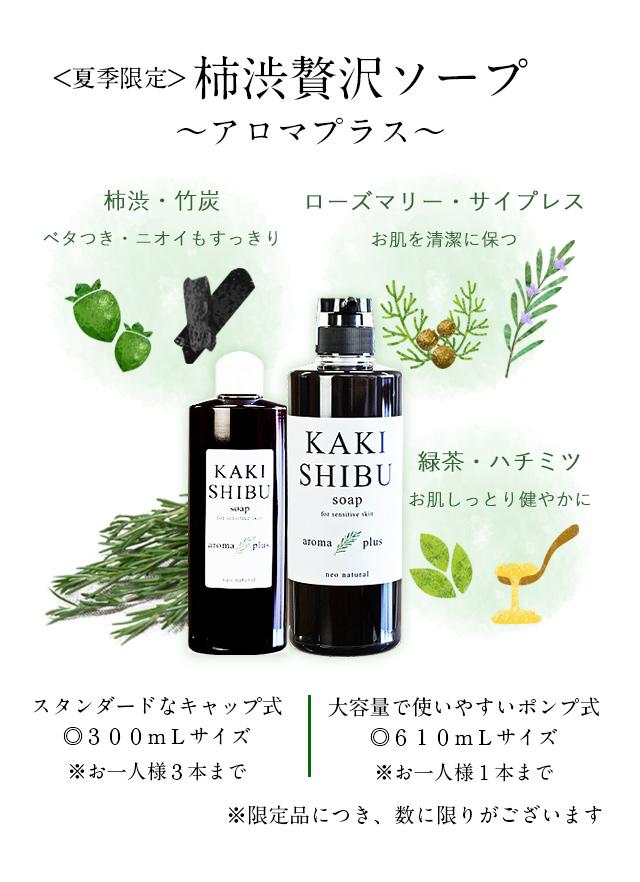柿渋ソープ〜アロマプラス