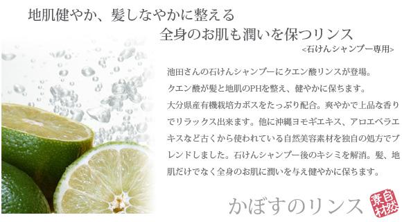 かぼすのリンス 概要 石けんシャンプー用弱酸性リンス