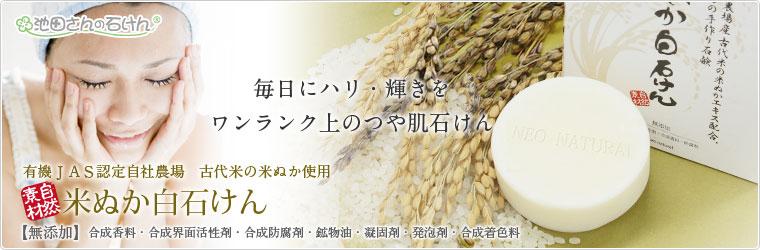 母袋有機農場産 古代米 米ぬか使用 池田さんの石けん 馬油 無添加