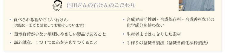 池田さんの石鹸のこだわり