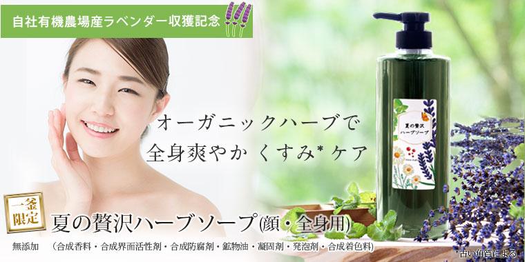 池田さんの石けん 一釜限定夏の贅沢ハーブソープ 無添加