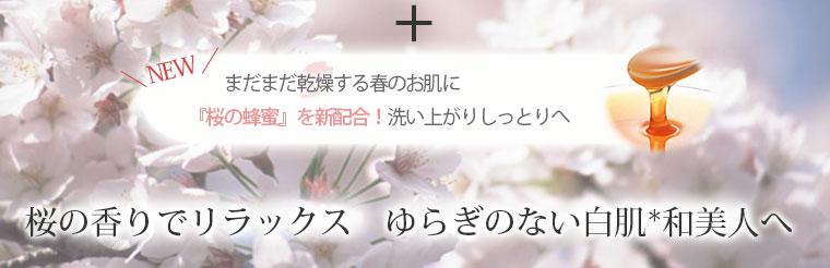 桜の香りでリラックス ゆらぎのない白肌和美人へ