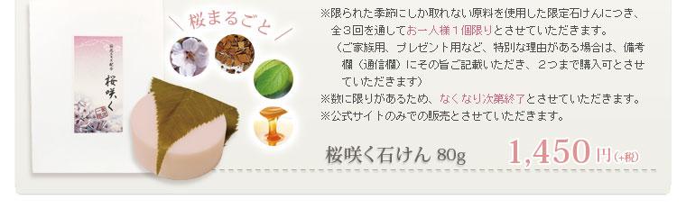 桜咲く石けん80g 1,450円