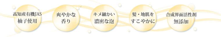 高知県産有機JAS柚子使用/爽やかな香り/キメ細かい濃密な泡/髪・地肌をすこやかに/合成界面活性剤 無添加