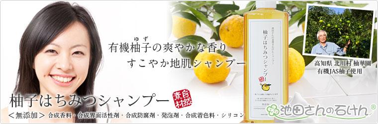 池田さんの石けん 柚子はちみつシャンプー 有機JAS柚子 池田柚華園 無添加