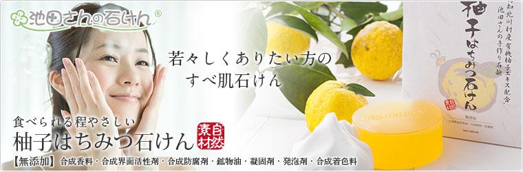 食べられる程やさしい池田さんの柚子はちみつ石けん 有機JAS柚子 池田柚華園 無添加
