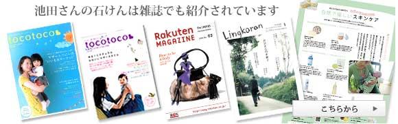 池田さんの石けんが雑誌でも紹介されています