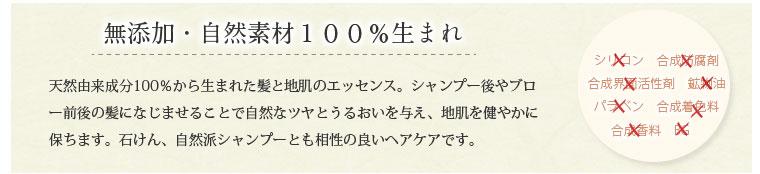 無添加・自然素材100%
