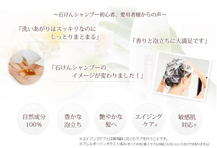 自然成分100% 豊かな泡立ち 艶やかな髪へ エイジングケア 敏感肌