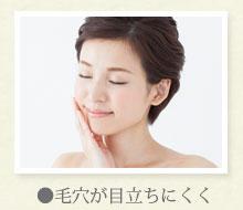 化粧水の浸透力がアップ
