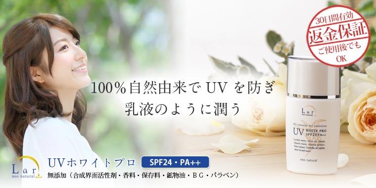 UVホワイトプロ 10年後も健やかな透明肌で ナチュラルUVクリーム